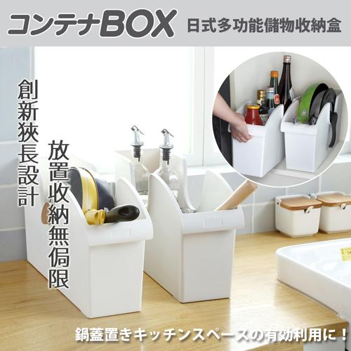 【FL生活+】日式多功能儲物收納盒(FL-082)