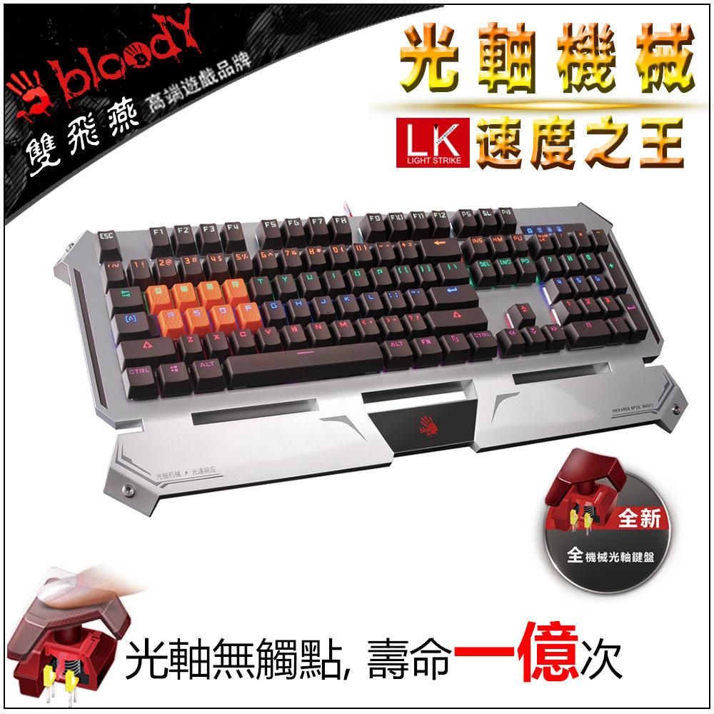 ~Bloody~雙飛燕 B740A 全光軸霓彩機械鍵盤 ~ 贈 編程控健寶典