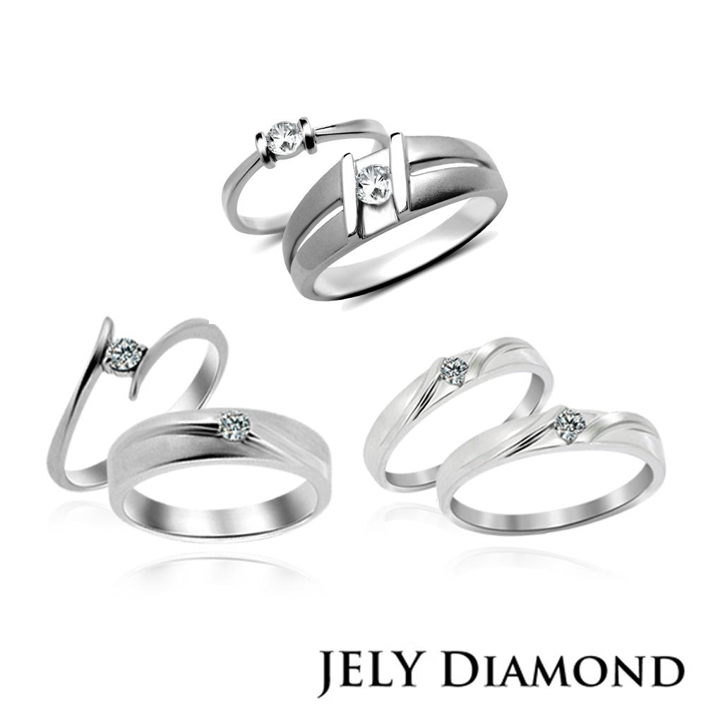 【JELY DIAMOND】10分情人對戒 (任選)