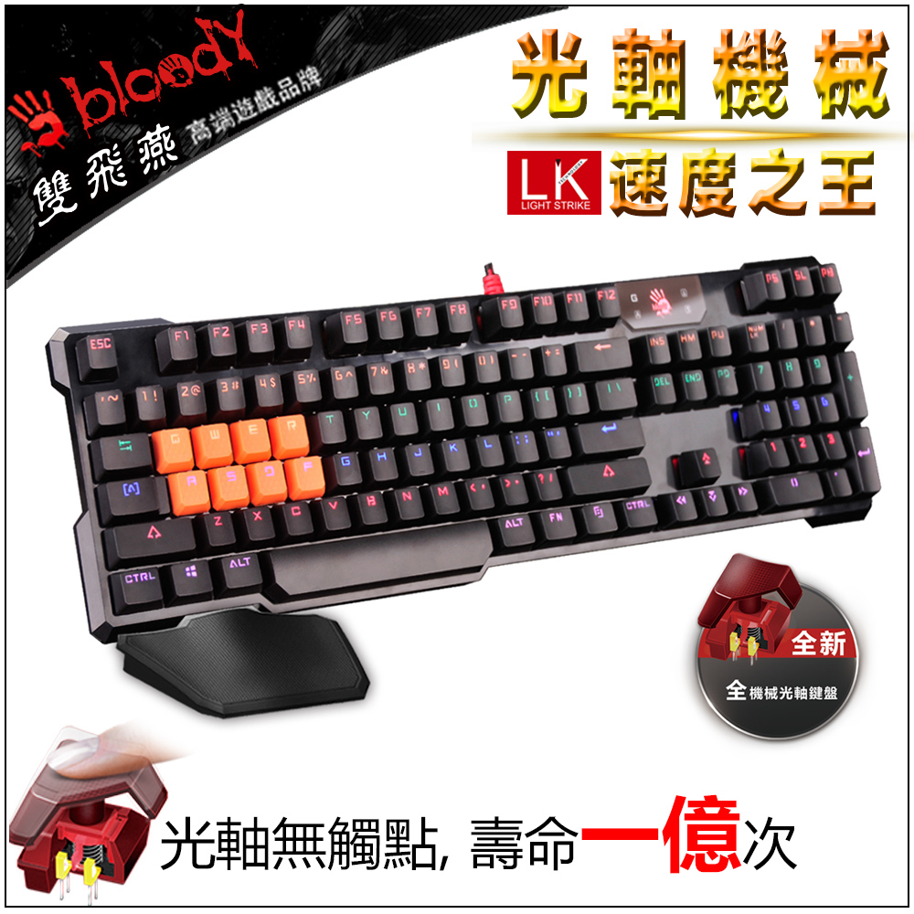 ~Bloody~雙飛燕 B720全光軸霓彩機械鍵盤 ~ 贈 編程控健寶典