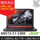 Acer AN515-51-53KK 15.6吋FHD/i5-7300HQ/GTX1050 4G獨顯/Win10 筆電-加碼送Office 365個人+原廠USB小冰箱+負離子吹風機