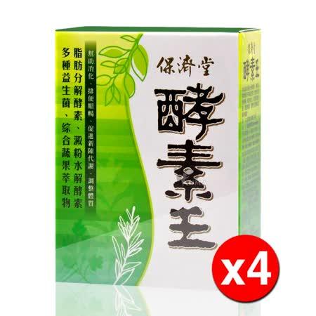 【保濟堂】 酵素王 1.2*15包/盒