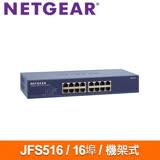 NETGEAR JFS516 16埠 10/100M機架式無網管交換器