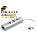 伽利略 USB3.0 GigaLAN網路卡 + 3埠 快充 HUB 鋁合金(U3-GL01A)