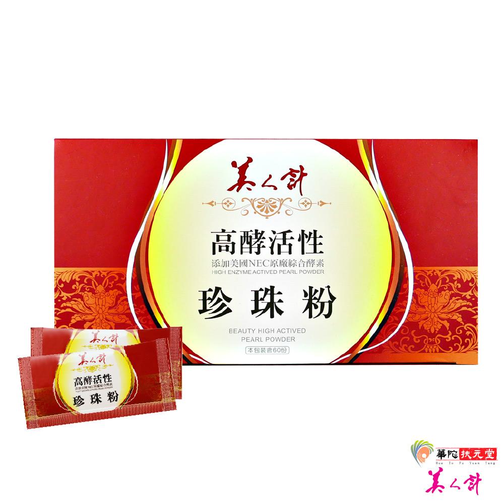 華陀美人計-高酵活性珍珠粉1盒(60包/ 盒)