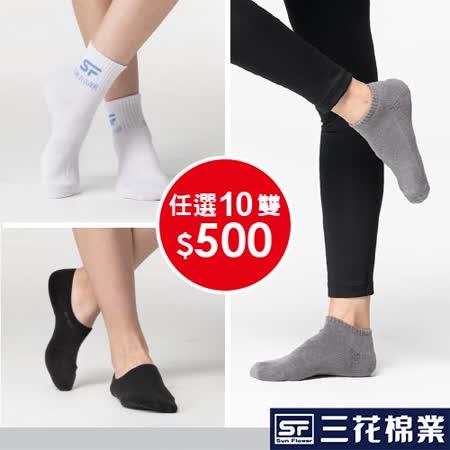 【Sun Flower三花】三花短襪/隱形襪任選10雙$500