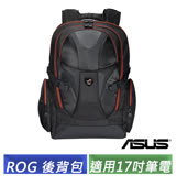 華碩 ASUS ROG NOMAD BACKPACK 電競後背包 (適用17吋筆電)