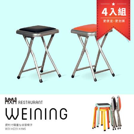 【ABOSS】 Weining 工業風彩色折疊椅凳(兩色可選)【4入組】