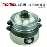 伊瑪多功能料理鍋-IEC-0508(2人份)