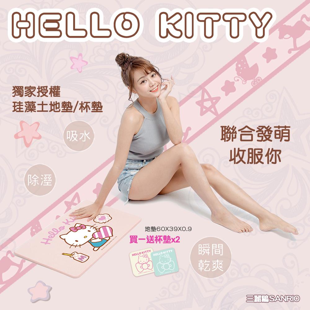 【三麗鷗獨家授權】Hello Kitty超萌組合珪藻土地墊 (買一送二)