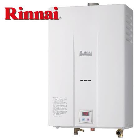 林內 12L 強制排氣 數位恆溫熱水器