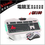 【Bloody】雙飛燕 Q2100 電競王 七彩鍵鼠組