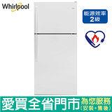 Whirlpool惠而浦533L雙門冰箱WRT148FZDW含配送到府+標準安裝