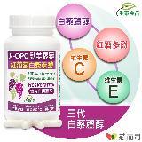【赫而司】R-OPC二代勁美紅葡萄(含白藜蘆醇)植物膠囊(60顆/罐) 西班牙頂級專利紅葡萄+維生素C+E