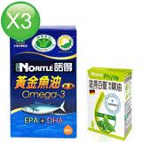 諾得健字號黃金魚油膠囊Omega-3(EPA+DHA)(30粒x3瓶)加贈諾得百靈薄荷精油5mlx1瓶