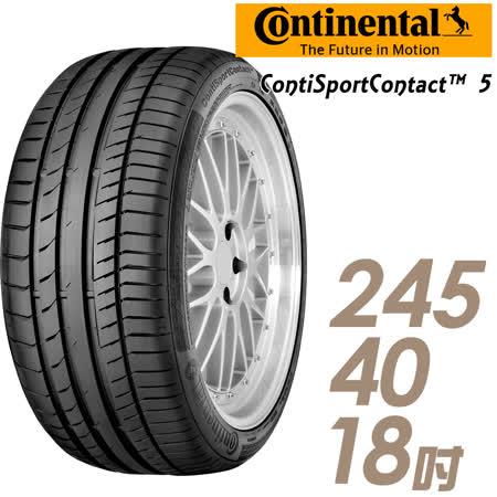 【Continental 馬牌】ContiSportContact 5 CSC5 高性能輪胎_245/40/18(適用E-Class等車型) -friDay購物