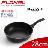 【義大利Flonal】鑽石系列不沾深煎鍋28cm