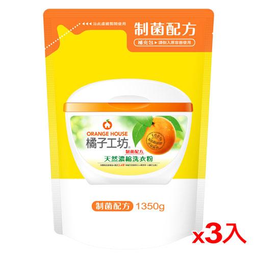 橘子工坊天然制菌濃縮洗衣粉補充包1350g*3(箱)