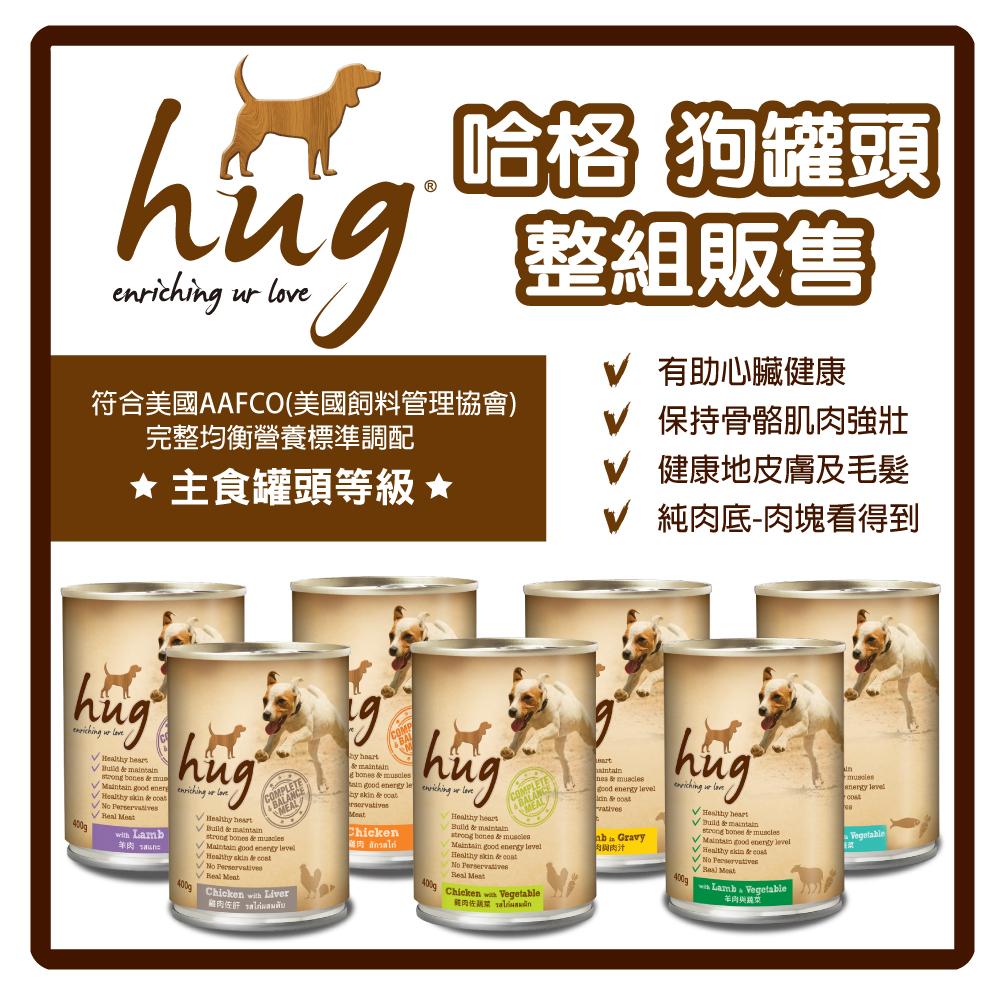 哈格 狗罐頭(純肉底)400g*24罐-1170元(C001A11-2)