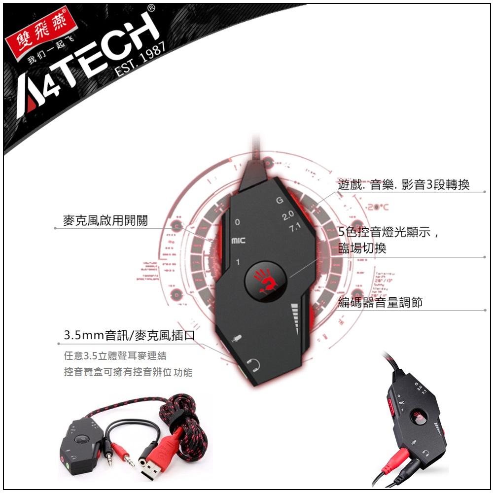 ~Bloody~雙飛燕 G480耳機控音寶盒