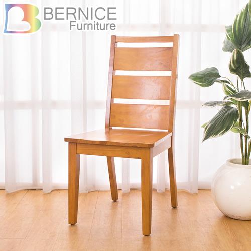 Bernice-亞歷柚木色實木餐椅/單椅