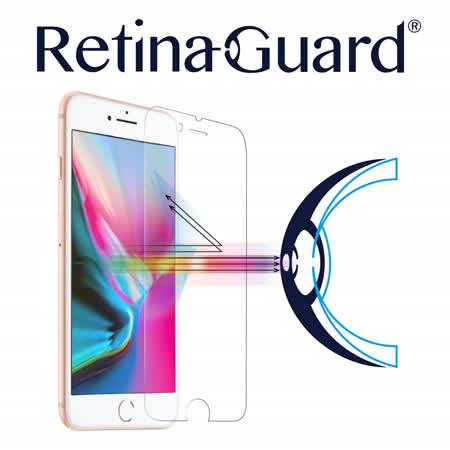 RetinaGuard 視網盾 iPhone8 (4.7吋) 防藍光鋼化玻璃保護膜
