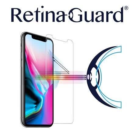 RetinaGuard 視網盾 iPhoneX  (5.8吋) 防藍光鋼化玻璃保護膜