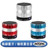 INTOPIC 廣鼎 無線藍牙麥克風喇叭(SP-HM-BT130)
