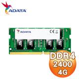 ADATA 威剛 DDR4 2400 4G 筆記型記憶體