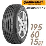 【Continental 馬牌】ContiEcoContact 5 CEC5 ECO5 環保節能輪胎 195/60/15(適用Sentra.Focus等車型)