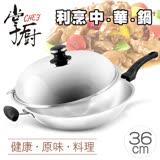 掌廚 Cook Mate五層不鏽鋼中華炒鍋-36cm-KS-36S