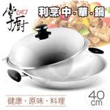 掌廚 Cook Mate五層不鏽鋼中華炒鍋-40cm-KS-40W