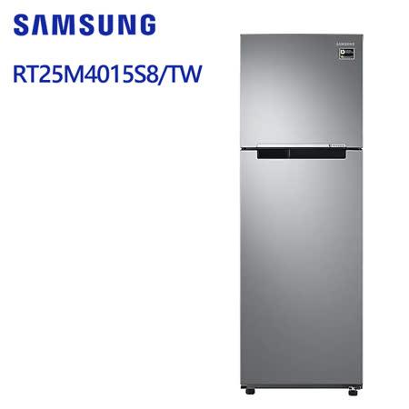 Samsung三星 258L  極簡雙門冰箱
