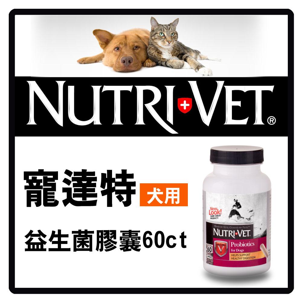 寵達特 犬用益生菌膠囊60錠 (F001A18)