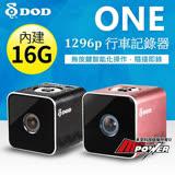 DOD One 1296P Super HD 廣角 WDR寬動態 行車紀錄器