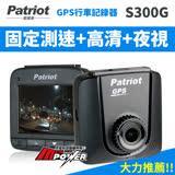【愛國者】S300G GPS專業測速行車記錄器