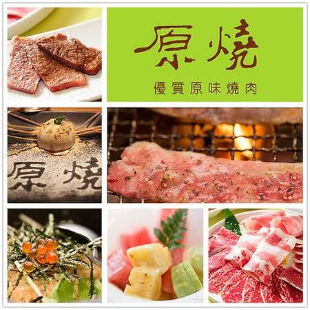 原燒優質 原味燒肉券