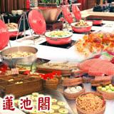 2張組↘【台北】蓮池閣素菜餐廳 歐式自助餐吃到飽