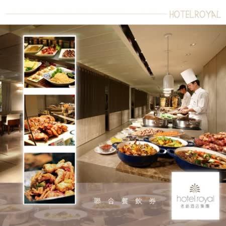 老爺大酒店2人Le Cafe 自助式午餐或晚餐吃到飽