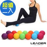 (團購2入) Leader X 穴位紓壓花生按摩球 筋膜球 花生球 (顏色隨機)