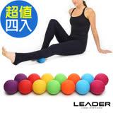 (團購4入) Leader X 穴位紓壓花生按摩球 筋膜球 花生球 (顏色隨機)