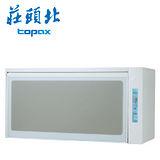 【促銷】TOPAX 莊頭北 臭氧殺菌80CM 烘碗機(TD-3103/TD-3103WL) 送安裝