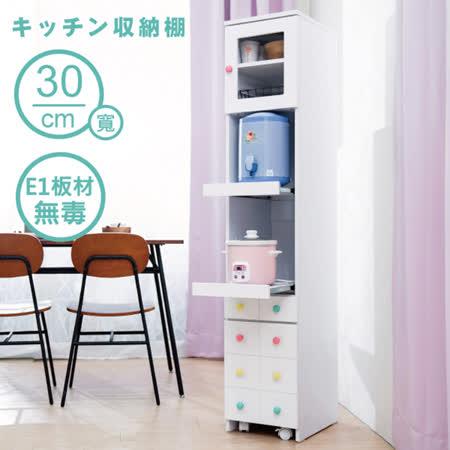 天空樹 馬卡龍 日系廚房收納櫃