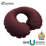 ADISI 隨身U型空氣枕 API-107NBU (單向氣嘴) / 城市綠洲 (彈性布、旅行、午睡、坐車、飛機上使用)