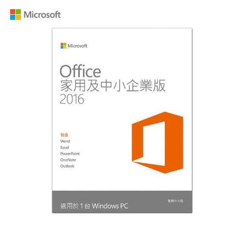Microsoft 微軟 Office 2016 中文 家用及中小企業版 PKC(盒裝無光碟金鑰版)