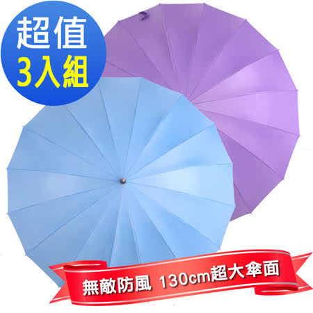2mm日本樂天第一名 正16骨無敵傘
