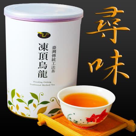 龍源茶品 凍頂烏龍茶葉2罐組