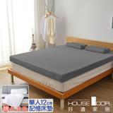 【House Door 好適家居】記憶床墊 日本大和抗菌表布12cm厚波浪竹炭釋壓床墊(單人3尺)贈保潔墊