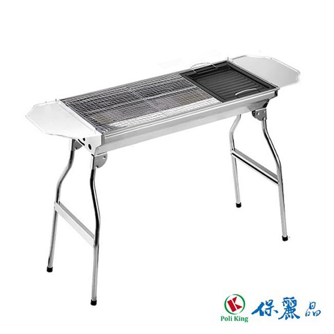 【保麗晶】煎烤兩用攜帶式折疊不銹鋼燒烤爐