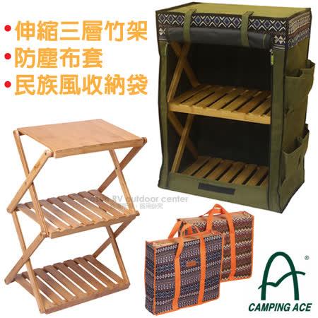 台灣 Camping Ace 伸縮式三層竹板置物架